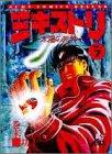 ミキストリ 7―太陽の死神 江島家の遺恨 (ジャンプコミックスデラックス)