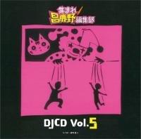 集まれ昌鹿野編集部RKACDJCD vol.5