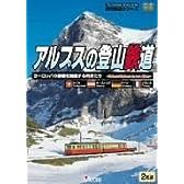 アルプスの登山鉄道 ヨーロッパの屋根を制覇する列車たち [DVD]