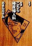 自選 こちら椿産婦人科 4 (YOU漫画文庫)