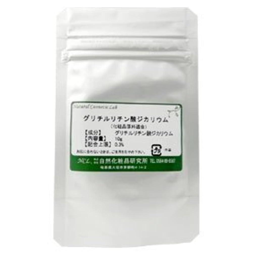 パッケージ可決明らかにグリチルリチン酸ジカリウム (グリチルリチン酸2K) カンゾウ (甘草) 10g