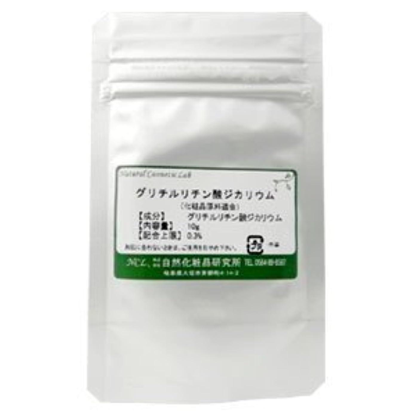 グリチルリチン酸ジカリウム (グリチルリチン酸2K) カンゾウ(甘草) 10g 【手作り化粧品原料】