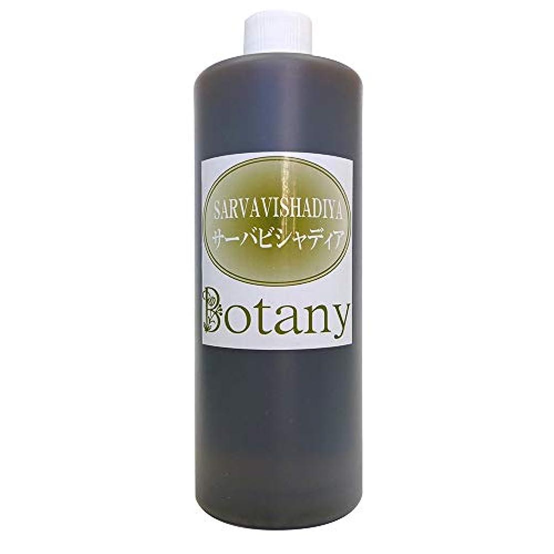 良性お風呂健康的Botanyオイル サーバビシャディヤ ボディ用 エステ サロン マッサージオイル 500ml