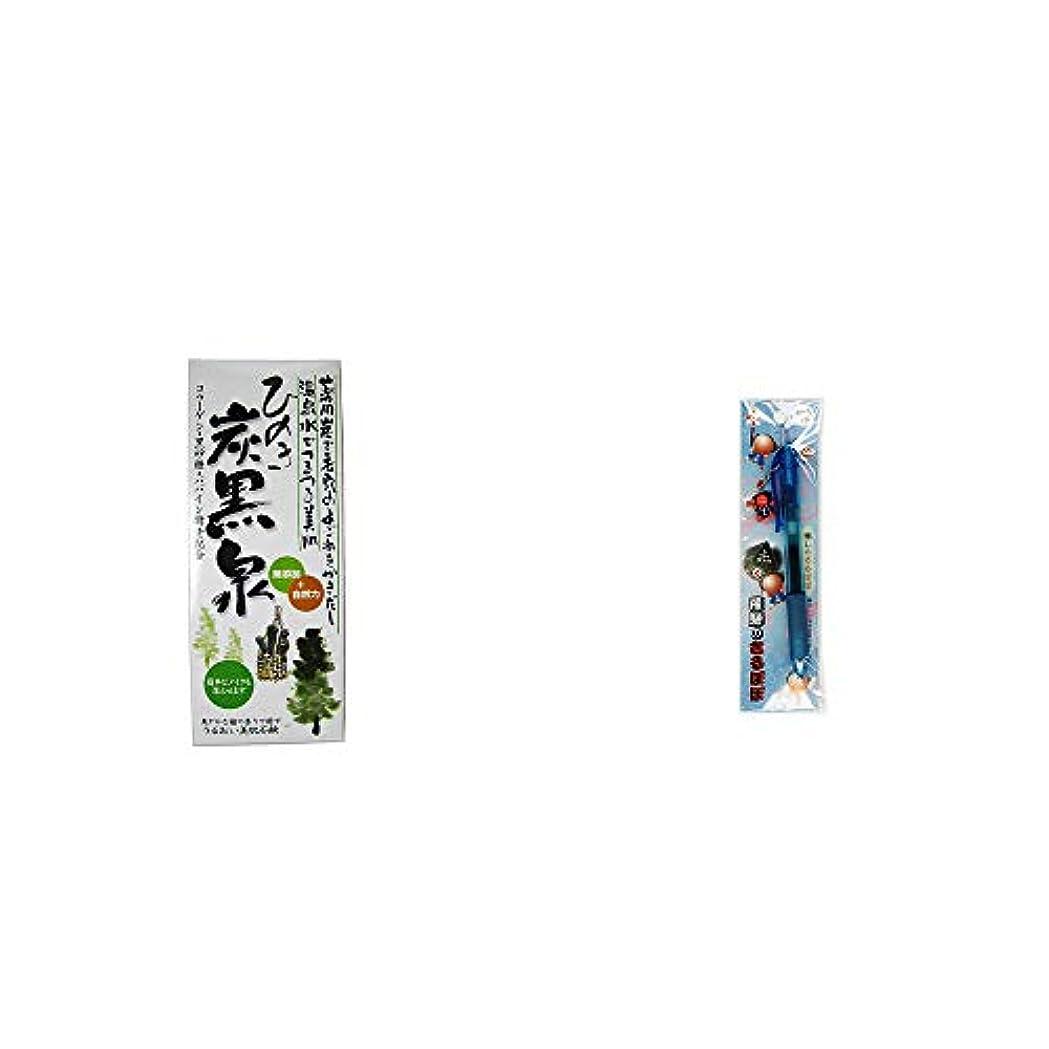 [2点セット] ひのき炭黒泉 箱入り(75g×3)?さるぼぼ 癒しボールペン 【ブルー】