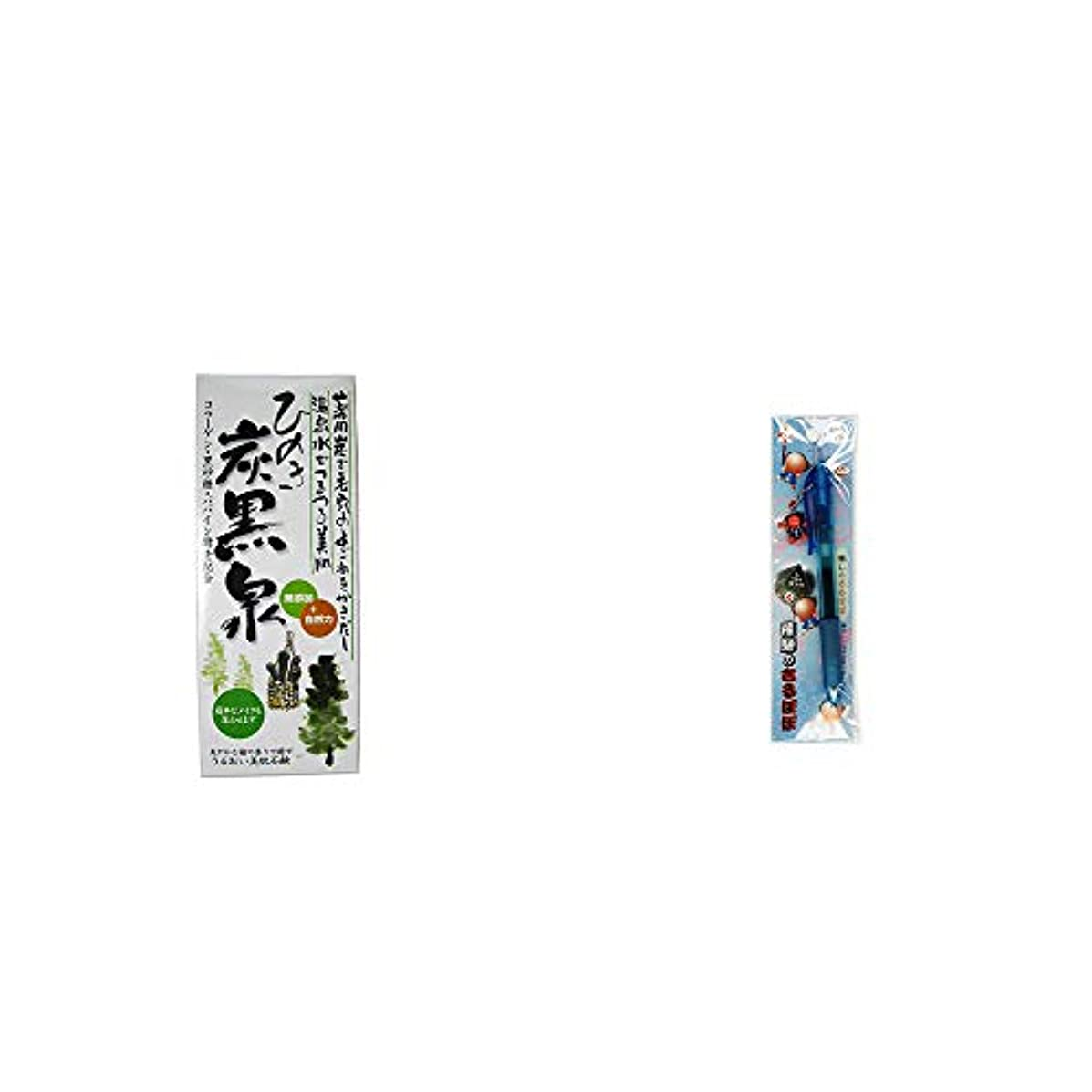 髄クライストチャーチ申し込む[2点セット] ひのき炭黒泉 箱入り(75g×3)?さるぼぼ 癒しボールペン 【ブルー】