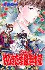 やじきた学園道中記 (第18巻) (ボニータコミックス)