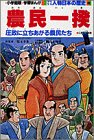 農民一揆―江戸時代後期 (小学館版学習まんが―少年少女人物日本の歴史)