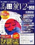 高麗 V2 + OCR for Windows キャンペーン版