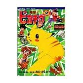 電撃!ピカチュウ 2―ポケットモンスターアニメコミック (てんとう虫コミックススペシャル ポケットモンスターアニメコミック)