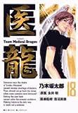 医龍 18―Team medical dragon ワーク・ライフバランス (ビッグコミックス)