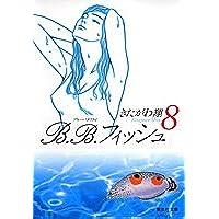 B.B.フィッシュ  8 (集英社文庫(コミック版))