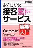 実務入門 よくわかる接客サービス―基本から場面に応じた対応まで