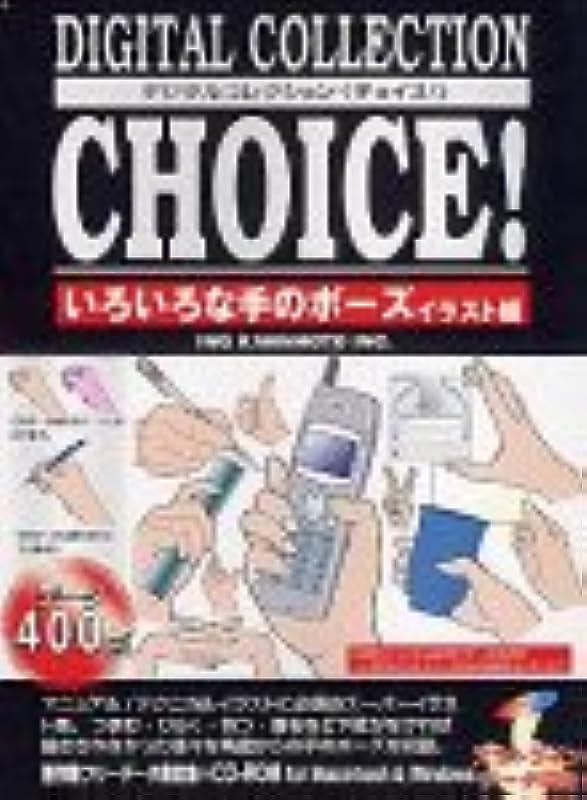 重要な火傷提案Digital Collection Choice! No.17 いろいろな手のポーズ イラスト編