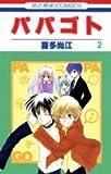 パパゴト 第2巻 (花とゆめCOMICS)