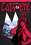 Cat's・eye complete edition 6 (トクマコミックス)
