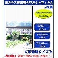 Achillesアキレス 窓ガラス用 遮熱&UVカットフィルム 厚み0.2mm 幅98×長さ200cm (半透明タイプ) 2本組 【人気 おすすめ 】