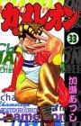 カメレオン (33) (講談社コミックス (2391巻))