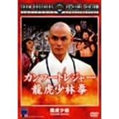 カンフートレジャー龍虎少林拳 [DVD]