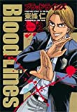 Blood lines 2 (ヤングジャンプコミックス)