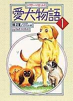 ドクター・ヘリオットの愛犬物語