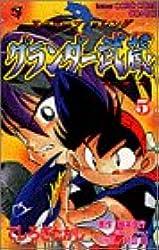グランダー武蔵 第5巻―スーパーフィッシング (てんとう虫コミックス)