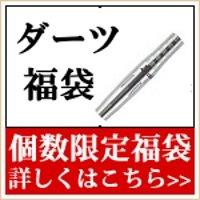 ダーツ福袋【梅】 ダーツ バレル シャフト フライト ダーツ...