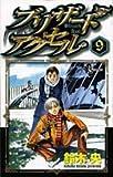 ブリザードアクセル 9 (少年サンデーコミックス)