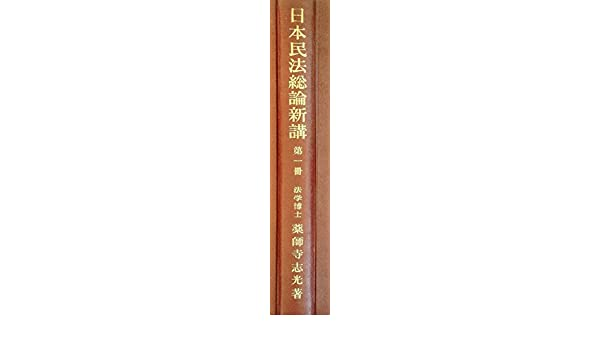日本民法総論新講〈第1冊〉 (195...