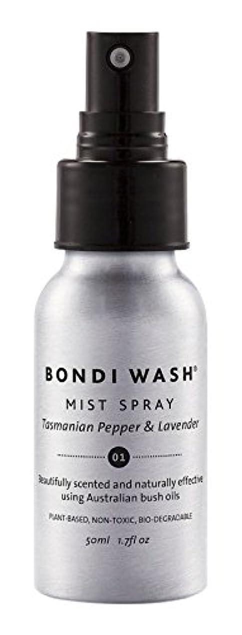 チャレンジ備品物質BONDI WASH ミストスプレー タスマニアンペッパー&ラベンダー  50ml