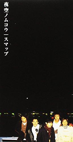 『夜空ノムコウ』