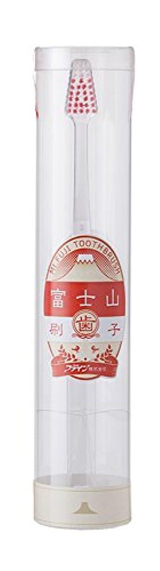 前書きサバント免疫するファイン 富士山歯ブラシ 赤