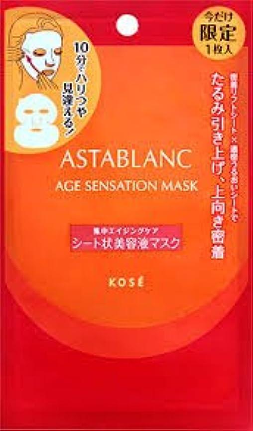 フルートはがき雪だるまを作る限定品 コーセー アスタブラン エイジセンセーションマスク (1枚入)