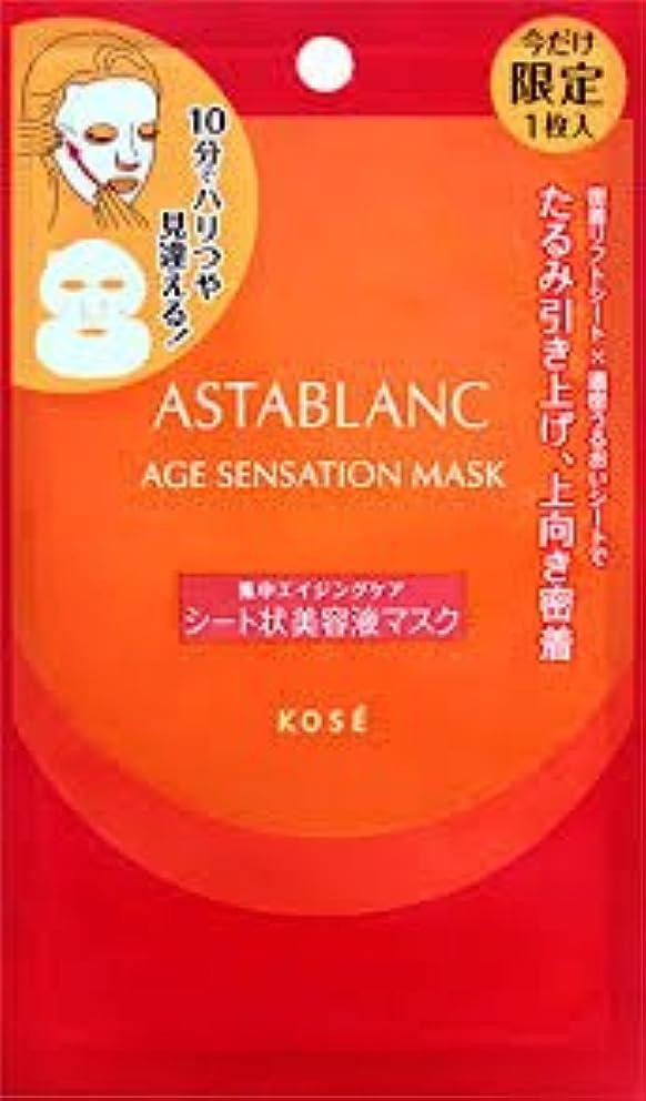 チェス有力者書士限定品 コーセー アスタブラン エイジセンセーションマスク (1枚入)
