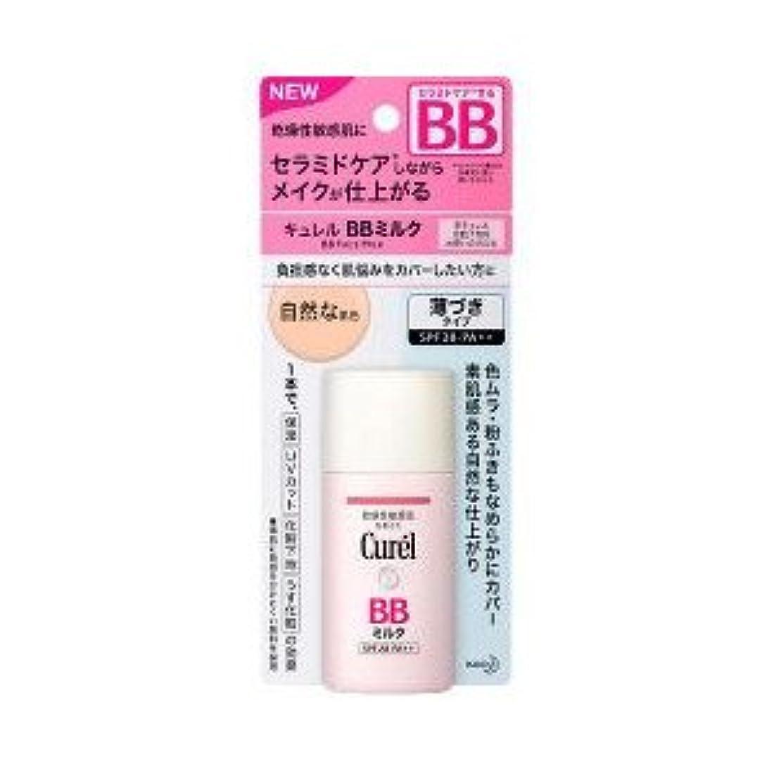 移行洗剤リーンキュレル BBミルク 自然な肌色 30mL