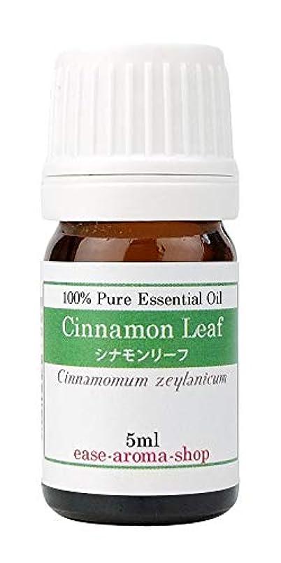 劇的お風呂に対応するease アロマオイル エッセンシャルオイル シナモンリーフ 5ml AEAJ認定精油