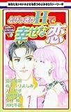 とびっきりHで幸せな恋 1 (白泉社レディースコミックス)