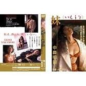 GILR-008 DVD Legend Gold 妹/中森明穂