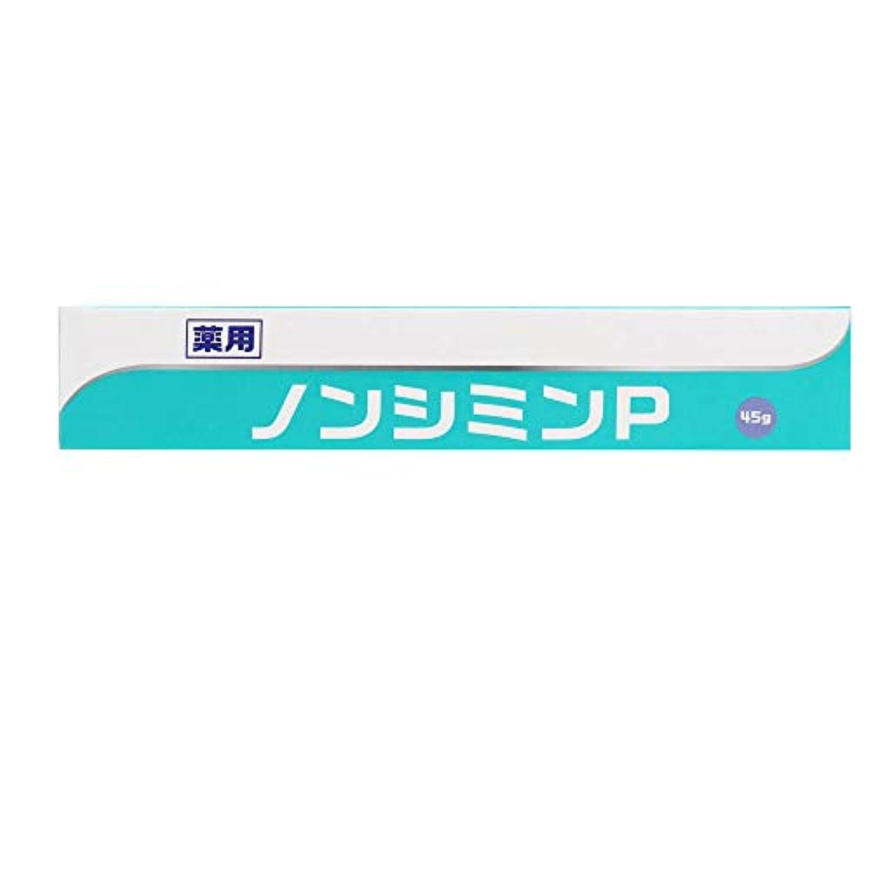 終了しました孤独な一掃する薬用ノンシミンP 45g ジェルタイプ 医薬部外品