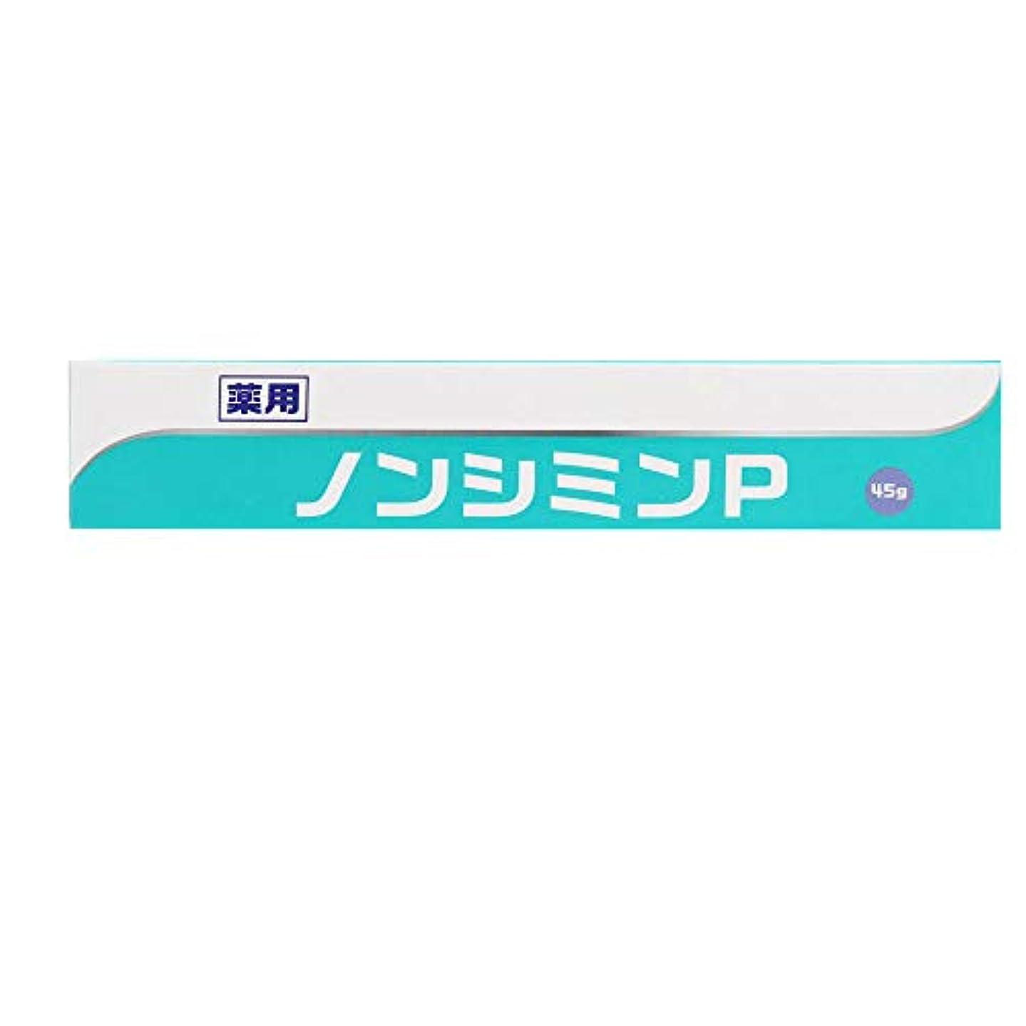 配るラバ終わった薬用ノンシミンP 45g ジェルタイプ 医薬部外品
