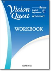 Revised Vision Quest English Expression Advanced WORKBOOK