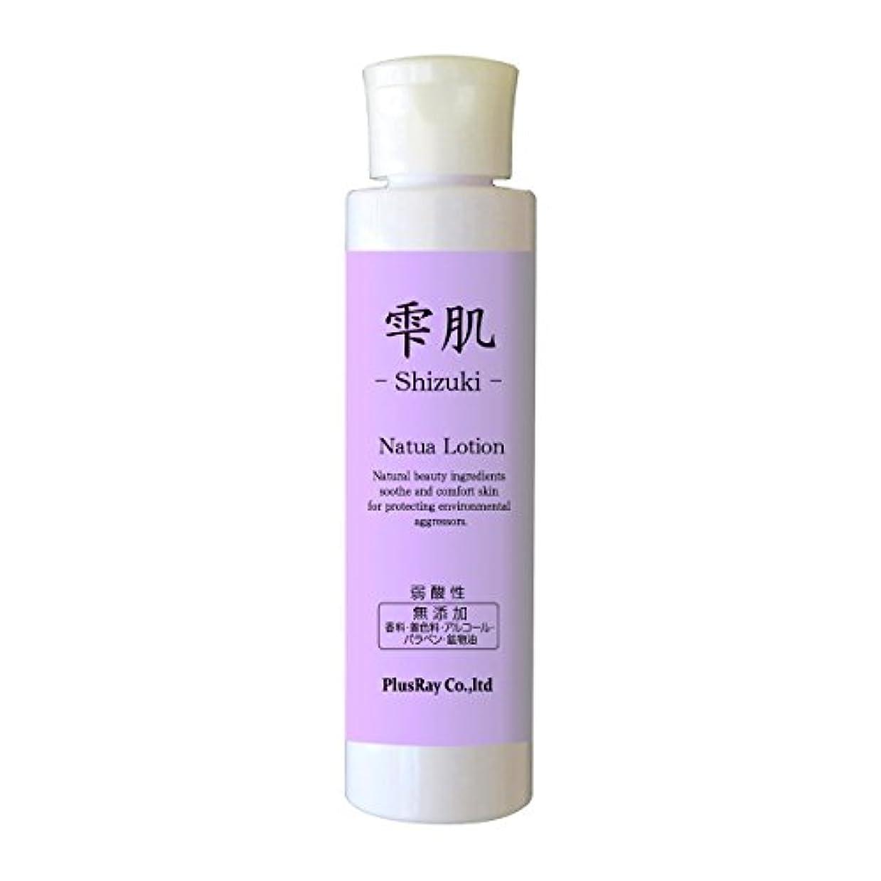 出身地効率的に方法プラスレイ(PlusRay)化粧品 ナチュアローション 雫肌 しづき アズレン 化粧水