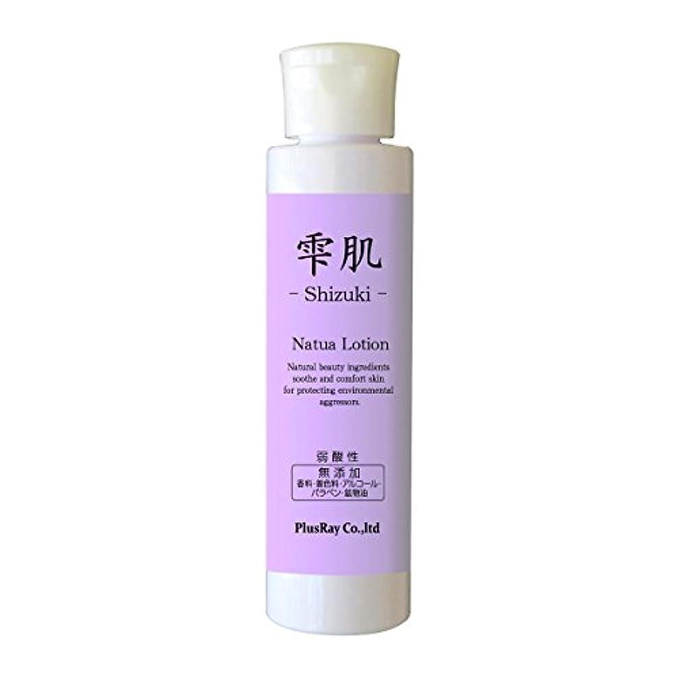 支援悪性腫瘍通信網プラスレイ(PlusRay)化粧品 ナチュアローション 雫肌 しづき アズレン 化粧水