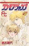 ワン・モア・ジャンプ 9 (フラワーコミックス)