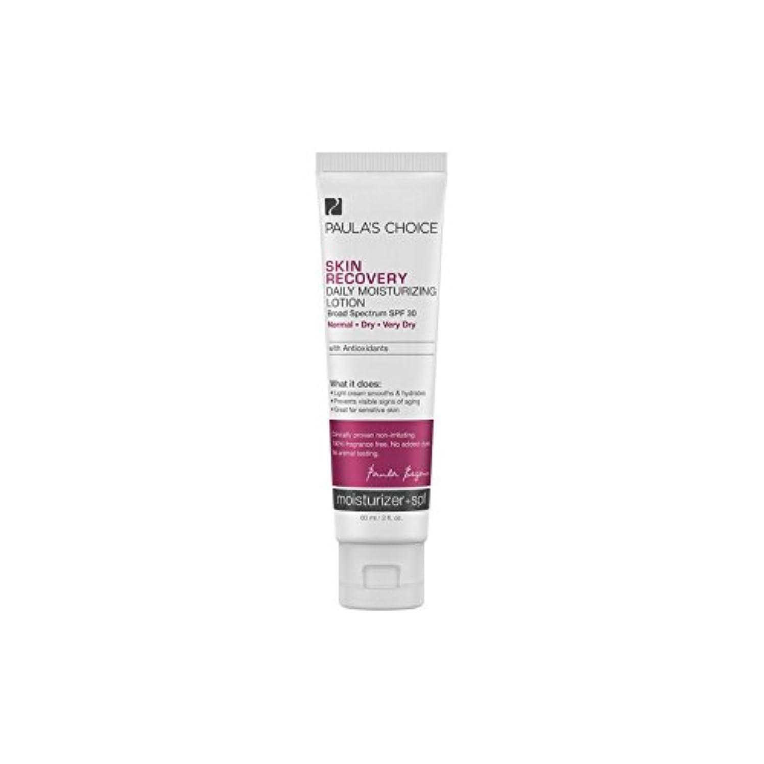 甘い負せっかちポーラチョイスの肌の回復毎日の保湿ローション30(60ミリリットル) x2 - Paula's Choice Skin Recovery Daily Moisturizing Lotion Spf30 (60ml) (Pack...