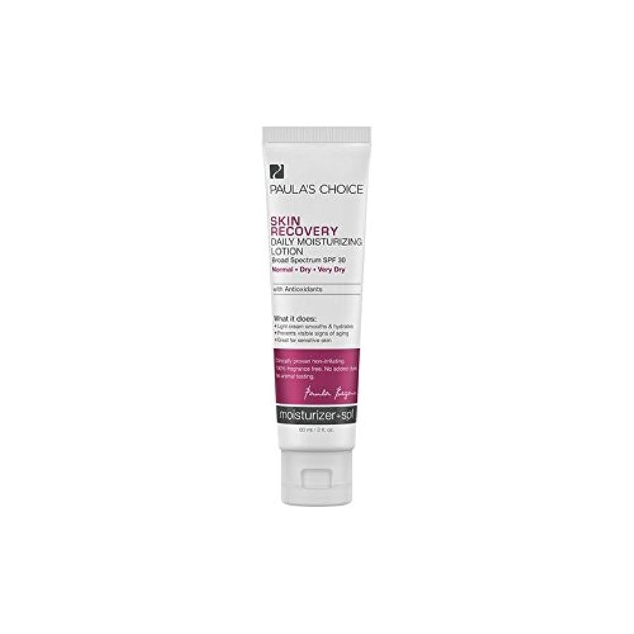 保安写真を撮る発揮するポーラチョイスの肌の回復毎日の保湿ローション30(60ミリリットル) x2 - Paula's Choice Skin Recovery Daily Moisturizing Lotion Spf30 (60ml) (Pack...