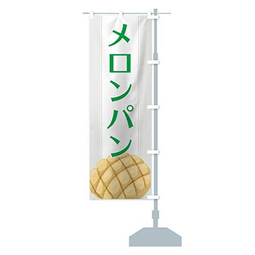 メロンパン のぼり旗 サイズ選べます(ショート60x150cm 右チチ)