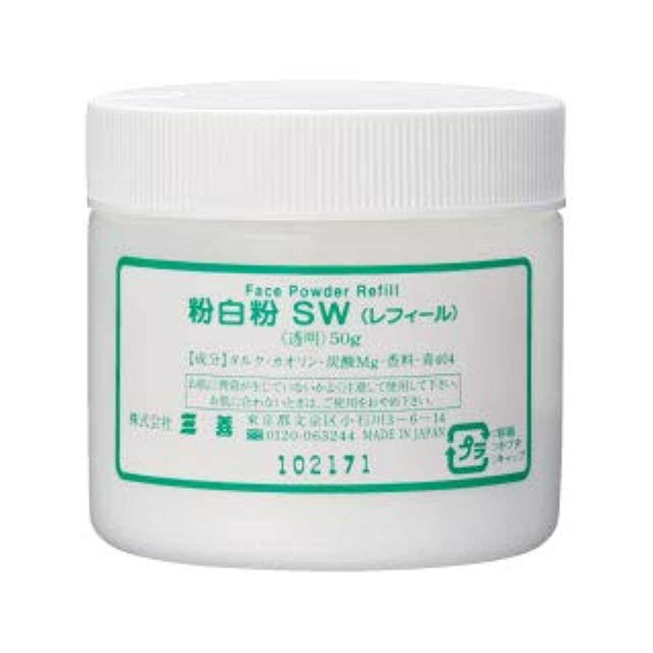 そこウォーターフロントカメ三善 粉白粉 レフィール SW透明