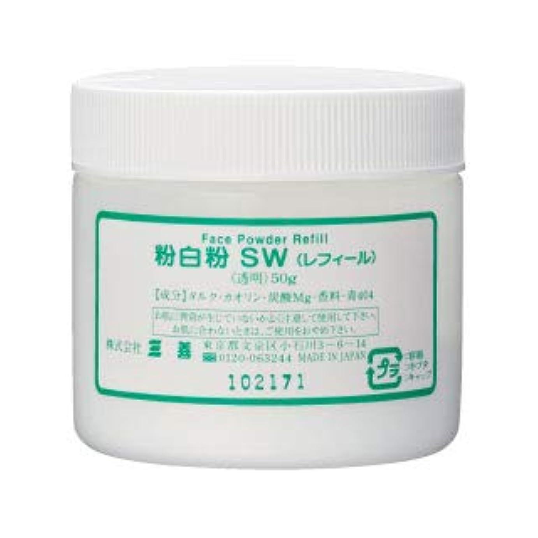 子音スタジオ活気づける三善 粉白粉 レフィール SW透明