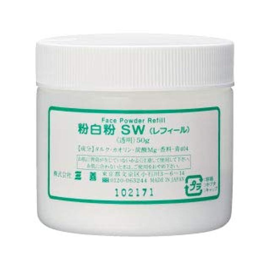 ボトル雄弁スズメバチ三善 粉白粉 レフィール SW透明