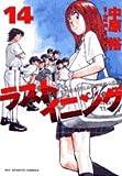 ラストイニング 14―私立彩珠学院高校野球部の逆襲 (ビッグコミックス)